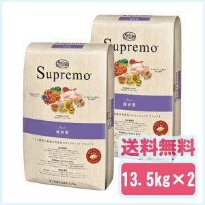 ニュートロ,シュプレモ,Nutro,Supremo,成犬用,13.5kg,送料無料
