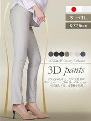 Dr.美脚ラクレギより3Dパンツが登場!究極の脚長&美脚を追求し「匠の技」を駆使しました!3Dパ...
