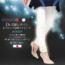 Dr.美脚パンツがふんわりレギパンになりました☆裏起毛【送料無料】30...