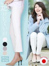 透けにくい白の美脚パンツ/スーパーストレッチ★股下60cm