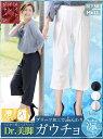 ひんやり涼しい ボックスプリーツライクラピケ ガウチョパンツ 日本製 涼しいパンツ きれいめ ガウチョパンツ/洗濯機丸洗い可能/股下50cm