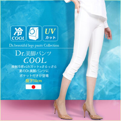 もう美脚だけじゃ物足りない。日本人女性の全体ボディバランスを考えて作られたパンツ好きのあ...