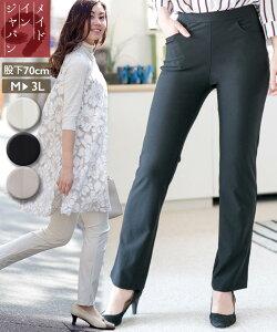 パンツは脚の悩みで選ぶ時代に。大人女性の為の日本製お出かけ美脚パンツ-股下70cm-