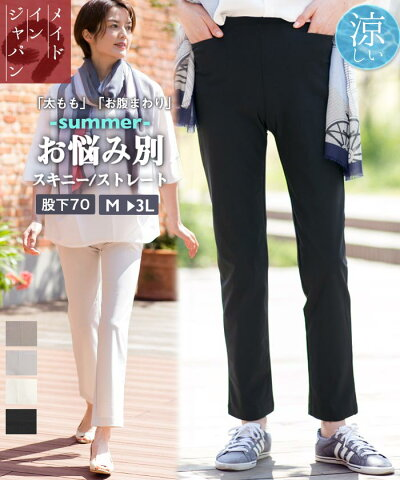 涼しい 接触冷感パンツ 脚の悩みで選ぶ時代に。春夏素材のお悩みバイバイパンツ大人女性の為の日本製お出かけ美脚パンツ-股下70cm- メール便送料無料