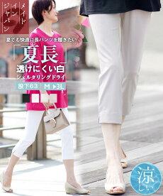 アイスパンツ/股下53cm