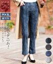 新作 まるでデニムを履いているカッコ良さ!接触冷感ひんやりデニムプリントロングパンツ 涼しいパンツ
