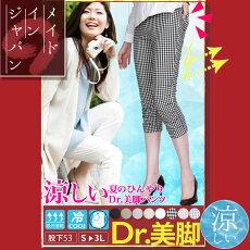 1度履けば手放せない!シルエットが気になる大人女性の体型を研究して作られた夏専用超美脚【ラクーナパンツ】体型カバーを叶える上に履きやすさ・前後シルエットの美しさは群を抜いています/S/M/L/LL/ストレッチ/日本製■涼感&UVカット加工超美脚スパッツ