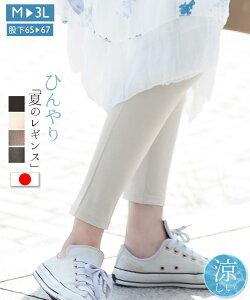 冷感 レギンス 日本製 涼しい パンツ レディース ひんやり涼しいレギンス UV加工 接触冷感