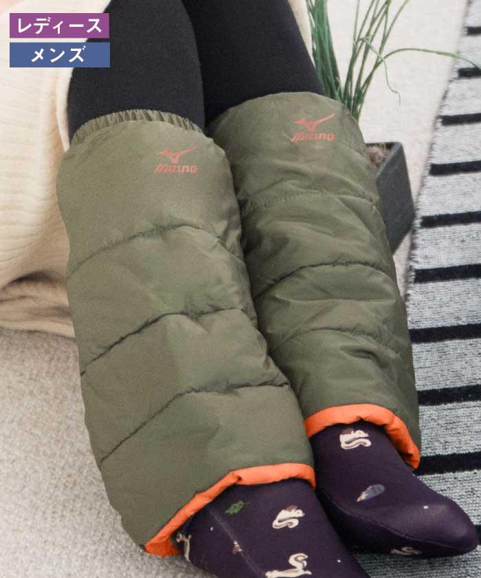 暖かいレッグウォーマーミズノメンズレディース中綿撥水防寒対策防寒キャンプ寒さ対策