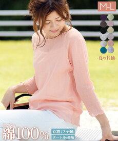 ●送料無料●綿100%で着ていないような軽さと涼しさを併せ持つ夏の長袖!「夏の涼しさ=半袖・タンクトップ」この常識崩します!体型の変化を感じ始めた大人の女性のために作られた■綿100%メッシュ素材ハイネック長袖Tシャツ【1点ならメール便発送】