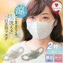 冷感マスク 洗える 日本製 洗えるマスク日本製 マスク 洗える 涼しいマスク 在庫あり グレー 洗えるマスク 2枚入り