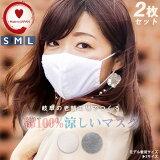 綿100% 洗えるマスク 日本製 小さめ 涼しいマスク 男性用 マスク 洗える 涼しい 夏用 接触冷感 在庫あり 女性 子供 白 強撚天竺素材 上質 2枚入り ゆうパケット便送料無料