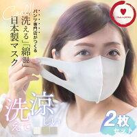 夏用マスク 日本製 冷感 マスク ひんやり涼しい 洗えるマスク日本製 マスク 日本製 洗える 涼しいマスク 夏用 洗えるマスク 2枚組 【予約販売】