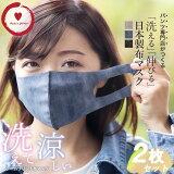 デニムプリント 涼しいマスク 夏用 日本製 洗える 洗えるマスク 立体マスク ひんやり グレー 黒 涼しい レディース 2枚組