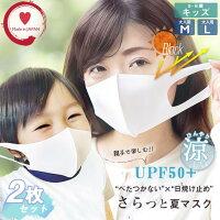キッズマスク 日本製 UVカット UPF50+の日焼け止めマスク 冷感マスク 涼しい 子供用マスク 夏用 立体マスク 日本製 洗える 涼しいマスク 涼しい 冷感マスク日本製 2枚組