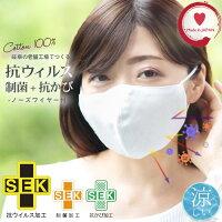 抗ウィルスマスク 夏用 綿100% 制菌マスク日本製 夏用 マスク 冷感 日本製 涼しいマスク 日本製マスク 洗える 1枚入り