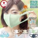 洗えるマスク UVカット マスク 日本製 冷感マスク ピンク 洗える キッズマスク 小学生 小さめ 日本製マスク 子供 男性 2枚