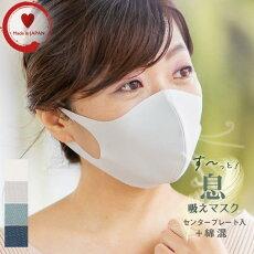 綿混で涼しい!日本製息吸えマスク【メール送料無料】