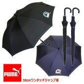 【キッズ(男の子)/子供傘】PUMA(プーマ)《グラスファイバー骨》58cmワンタッチジャンプ傘【楽ギフ_包装】