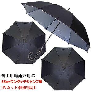 【メンズ晴雨兼用長傘】無地×裾格子パイピング65cmワンタッチジャンプ傘《UVカラーコーティング/グラスファイバー骨》/送料無料/uvカット99%以上/涼しい/大きい/丈夫/軽量/プレゼント/無料ラッピング/父の日