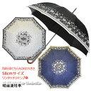 【レディース晴雨兼用長傘】スワロウテイル58cmワンタッチジ