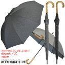 【メンズ晴雨兼用長傘/パラソル】先染めストライプ60cm手開き傘/送料無料/uv
