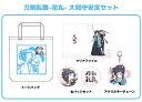 【新品】 刀剣乱舞 花丸 大和守安定 セット C90 コミックマーケット90