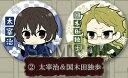 文豪ストレイドッグス アニくじ E賞 缶バッジ 太宰 治 & 国木田 独歩 単品
