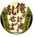 文豪ストレイドッグス 名ゼリフ缶バッジ 国木田独歩 C 単品 缶バッジ