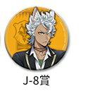 コレクション, その他 ONLINE J 1 J-8