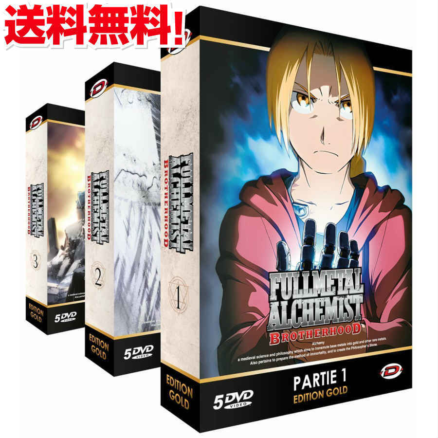 TVアニメ, 作品名・は行  FULLMETAL ALCHEMIST DVD-BOX TV