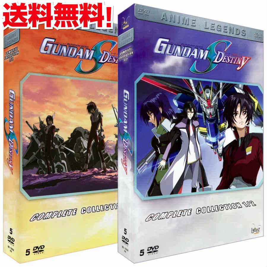 アニメ, TVアニメ SEED DESTINY DVD-BOX TV GUNDAM SF