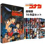 【送料無料】名探偵コナン映画16作品DVD+Blu-Rayアニメ劇場版めいたんていこなん青山剛昌推理漫画少年漫画ギフトプレゼント大容量NEW【新品】
