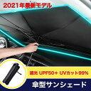 【マラソン限定P5倍!】サンシェード 車 フロント 傘タイプ