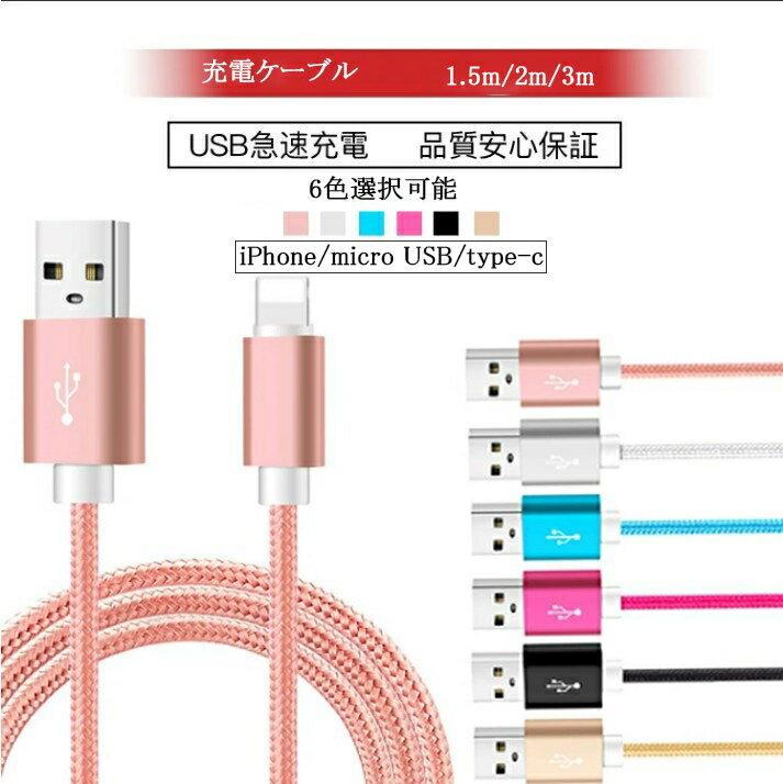 スマートフォン・タブレット, スマートフォン・タブレット用ケーブル・変換アダプター iPhone type-c micro usb type-b 1.5m2m3m 15OFF USB USB iPad XS Max XR X 8 7 6s PLUS 90