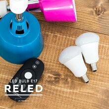 専用リモコンで光の色と明るさが調節できるLED電球RELED(リリド)E1702