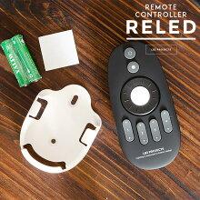専用LED電球の光の色と明るさが調節できるリモコンRELED(リリド)RC01//