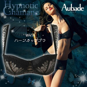 フランス【Aubade】オーバドゥHYPNOTIC CHAMANE〜シャーマンの誘惑ハーフカップブラ(W414)