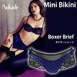 最終値下げ!!Aubade(オーバドゥ)Mini Bikini〜ボクサーmysticカラー