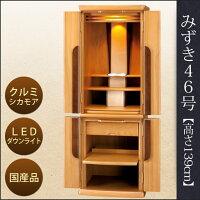 モダン仏壇 家具調仏壇 みずき46号クルミ
