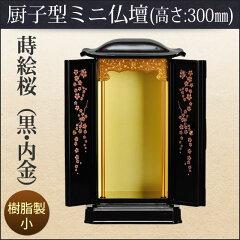 コンパクトな厨子型のミニ仏壇です。精密成型のフェノール樹脂製【送料無料】厨子型ミニ仏壇 ...