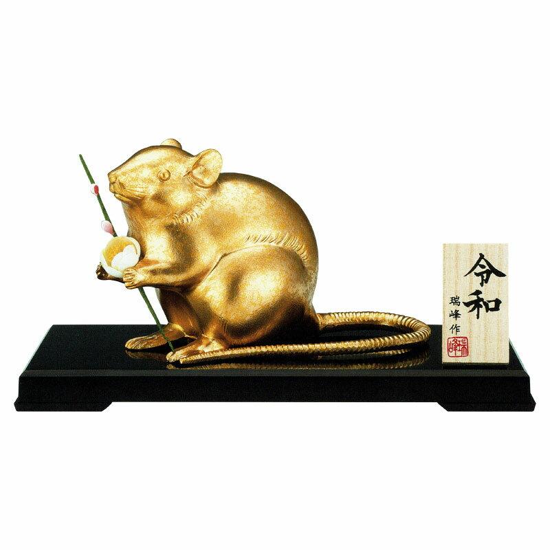 干支置物 子 ね 鼠 ねずみ 合金製 瑞峰作 令和(れいわ)