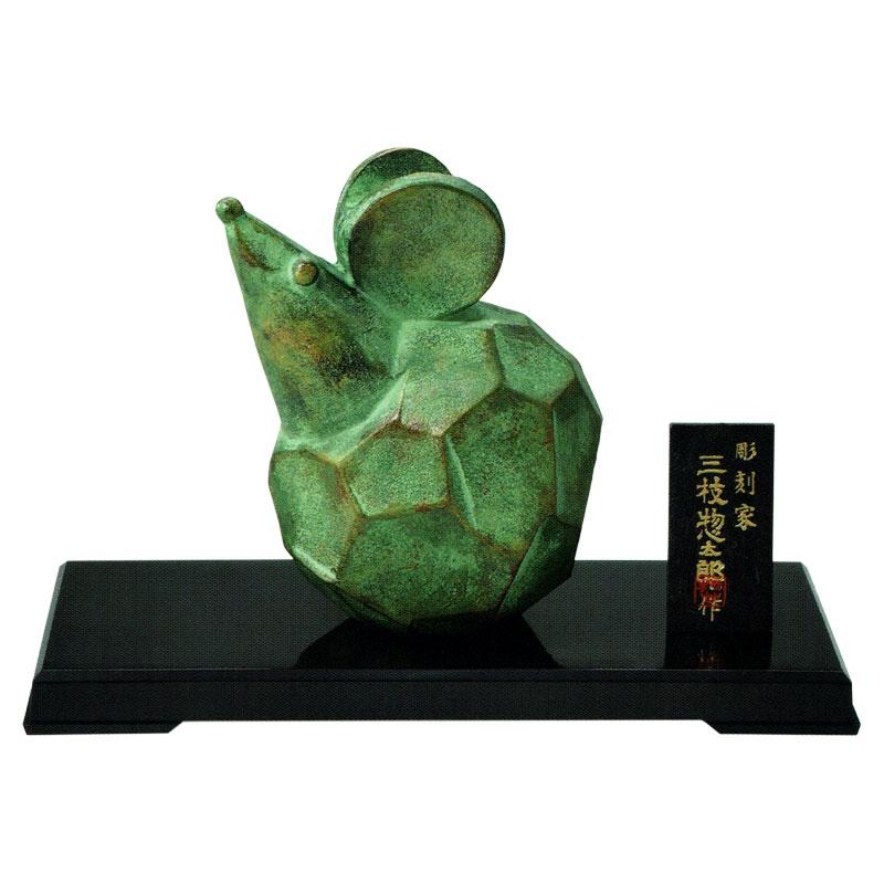干支置物 子 ね 鼠 ねずみ 鋳鉄製 三枝惣太郎作 栄勝(えいしょう)