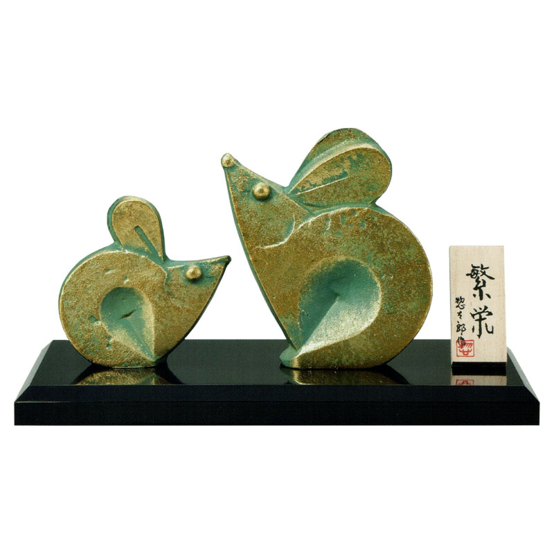 干支置物 子 ね 鼠 ねずみ アルミ製 三枝惣太郎作 繁栄(はんえい)・親子