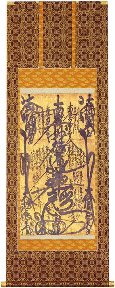 名号 掛軸 【 日蓮曼荼羅 (茶) 】:仏壇仏具のまごころショップ安伽堂