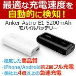 Astro E1 5200mAh 超コンパクト モバイルバッテリー 急速充電可能 iPhone / iPad / iPod / Xperia / Galaxy / Nexus 他対応 【PowerIQ搭載】( ホワイト・ブラック)【05P09Jan16】