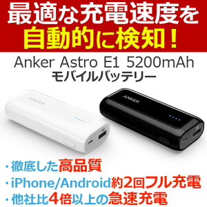 ★ANKER公式 Anker Astro E1 5200mAh 超コンパクト モバイルバッテリ…