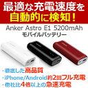 ★ANKER公式 Anker Astro E1 5200mAh 超コンパクト 軽量 モバイルバッテリー 急速充電可能 iPhone / iPad / ...