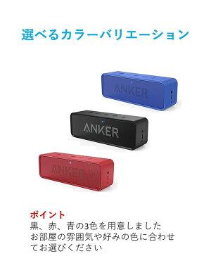 ★ANKER公式★AnkerSoundcoreポータブルBluetooth4.0スピーカー24時間連続再生可能【デュアルドライバー/ワイヤレススピーカー/内蔵マイク搭載】(ブラック)