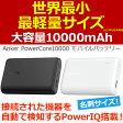 Anker PowerCore 10000 (10000mAh 世界最小最軽量* 大容量モバイルバッテリー)マット仕上げ トラベルポーチ付属【PowerIQ & VoltageBoost搭載】*2016年1月末時点